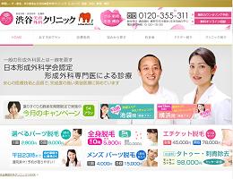 評判のいい美容外科渋谷美容外科クリニック