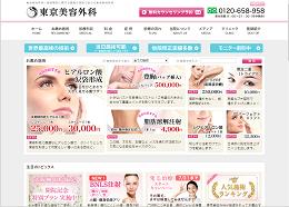 評判のいい美容外科東京美容外科